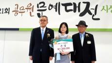 포항시 홍보담당관실 배혜정 주무관, 전국공무원문예대전 은상 수상
