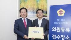 경북도의회, 제11대 도의원 당선인 의원 등록