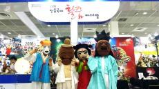안동시 제33회 한국국제관광전 참가, 최우수 부스운영상 수상