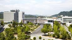 안동대, 2018년 대학기본역량진단 자율개선대학에 선정