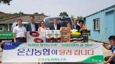 울산 온산농협, 돌봄대상자 자택 청소·생필품 지원