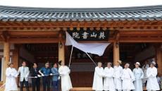 영양군 '영산서원' 복원·봉안 준공