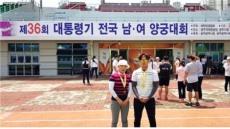 예천군청 양궁팀 대통령기 전국 남·여 양궁대회 혼성 단체전 우승