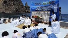 독도재단·유림단체 독도서 독도수호 고유제 봉행