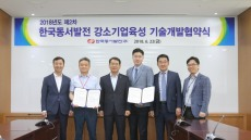"""동서발전, """"글로벌 강소기업 육성, 고용 창출에도 앞장"""""""