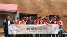 롯데호텔울산 샤롯데봉사단, '집수리 나눔 봉사활동'