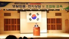 울산농협, 농업인 위한 '법률·소비자 이동상담실' 개최