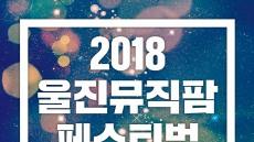 한울원전, '2018 울진 뮤직팜페스티벌' 오는 27일 개막