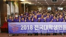 칠곡군, 16~22일 '2018 전국대학생 인문학활동' 개최