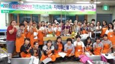 경북농협,결혼이민여성 지역특산물 가공식품 실습교육