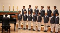 모나코 왕실 소년합창단, 칠곡군 왜관수도원 공연