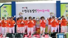 고령군 농업인 단체, '제4회 고령군 농업인 한마음대회' 개최