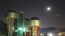 예천천문우주센터 31일 행성 공개관측행사 개최...15년만의 화성 대접근