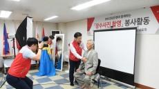 BNK경남은행, 건강기원 '장수사진 촬영' 봉사