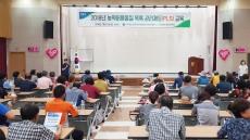 농협울산유통센터, 로컬푸드 농가 및 임직원대상 PLS 교육