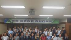 울산 웅촌농협, 종합컨설팅 통해 농업인 역량 강화