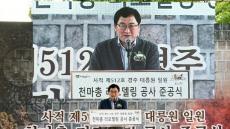 """주낙영 경주시장 """"복원 마친 천마총 명소로 거듭날 것"""""""