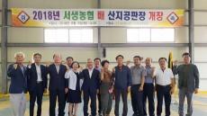 서생농협, 울산 유일 '서생배 산지공판장' 개장