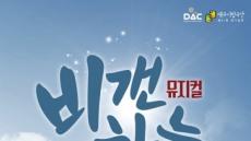 칠곡군교육문화회관, 17일 뮤지컬 '비 갠 하늘' 공연