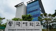 동국대 경주캠퍼스, 일자리창출 지원사업 주관기관 선정