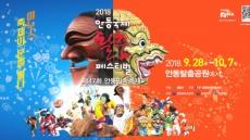 안동국제탈춤페스티벌 입장권 13일부터 '할인' 예매 시작