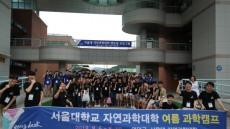 영덕군-서울대 자연과학대학, '2018 여름과학캠프' 개최