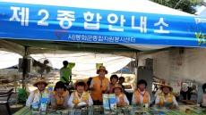 봉화은어축제 성공에 숨은 주역은 '자원봉사자'