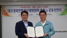 [포토뉴스]'손 맞잡은 대구·경북'…'한뿌리 공동선언문' 채택