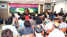 학습하는 군민 평생교육의 장....예천군민대학 입학식 개최