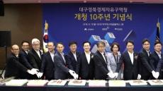 DGFEZ 개청 10주년, 24개 외국기업 6억불·일자리 1만3000개 창출