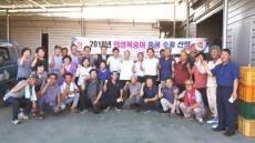 의성진 복숭아 20t홍콩시장 수출 시작