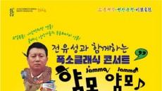 울진군, 오는 21일 '전유성과 함께하는 얌모얌모 콘서트' 개최