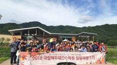 봉화군주민 백두대간수목원 탐방교육진행 .....관광홍보역할 기대