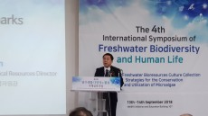 '미세조류의 자원화를 논하다'…국립낙동강생물자원관, 담수생물 다양성과 활용 국제 심포지엄 개막
