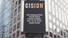 칠곡군, 美 뉴욕 타임스퀘어 전광판 '낙동강세계평화 문화대축전' 홍보