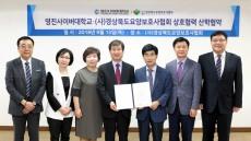 영진사이버대-(사)경북도요양보호사협회, 산학협약 체결