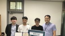 영남이공대 컴퓨터정보과 OX팀, 공공데이터 활용 프로젝트 대회 '최우수'