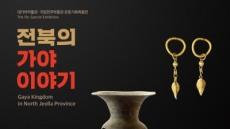 고령 대가야박물관-국립전주박물관 공동, '전북의 가야 이야기' 특별전 개최