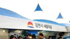 김천 자산골 새뜰마을 경주서 집중홍보