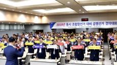 경북농협,159개 농·축협 조합장 한자리에.... 내년 동시선거 공명선거 다짐