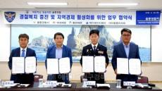 전국 경찰관(동반인),울릉도·독도 방문시 여객선임.리조트 요금 할인받는다
