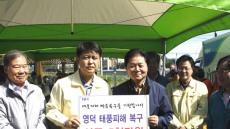 김병원 농협중앙회장 경북 영덕 태풍 피해현장 방문