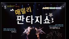 울진군, 홍지민의 '패밀리 판타지쇼' 무료공연 개최