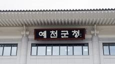 예천군 군정홍보위해 반딧불이 SNS 홍보단 운영
