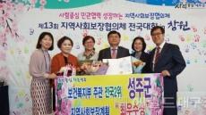 성주군, '지역사회보장계획 시행결과 평가'서 최우수상 수상
