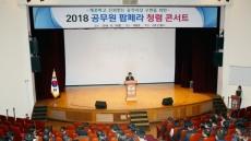 안동시 공무원 팝페라 '청렴콘서트' 개최