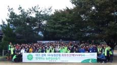 농협은행 대구·경북영업본부, 우수고객 초청 농촌체험활동 진행
