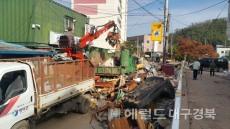 [영덕태풍피해 복구상황] 영덕군, 생활쓰레기 3000톤 긴급 수거