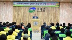 고령군, '제8기 지역사회보장 대표협의체' 위촉식 개최