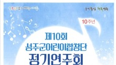 성주군, 27일 '제10회 성주군 어린이합창단 정기연주회' 개최